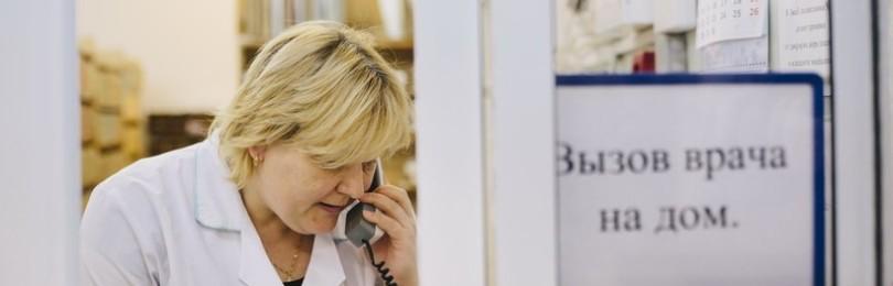Как вызвать врача на дом по телефону или через Госуслуги