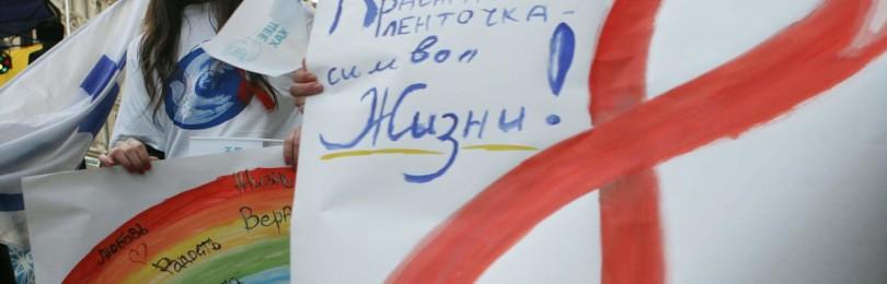 Обстановка ВИЧ-инфекции в России. Стоит ли волноваться?