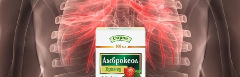 Амброксол: что за препарат и как действует на организм