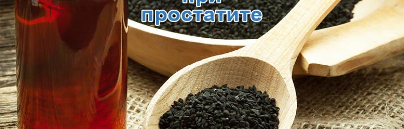 Лечение простатита черным тмином – полезные свойства и способы применения