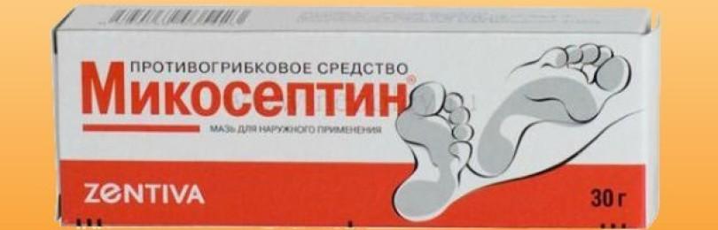 Препарат «Микосептин» против грибка на ногтях: как использовать