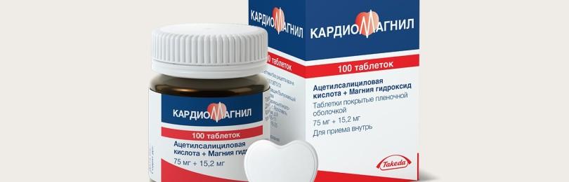 Аспирин Кардио и Кардиомагнил: рекомендации и противопоказания