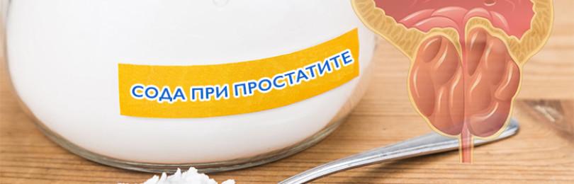 Как лечить простатит пищевой содой – способы применения